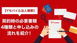 【Yモバイル法人携帯】契約時の必要書類4種類と申し込みの流れを紹介!