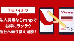 Yモバイルの法人携帯ならmnpでお得にラクラク他社へ乗り換え可能!