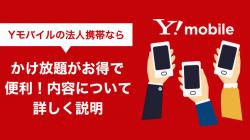Yモバイルの法人携帯ならかけ放題がお得で便利!内容について詳しく説明