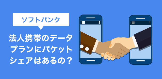 と は モバイル データ プラン UQモバイルプラン変更いつから適用?電話でできる?手数料は?