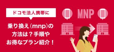 ドコモ法人携帯に乗り換え(mnp)の方法は?手順やお得なプラン紹介!