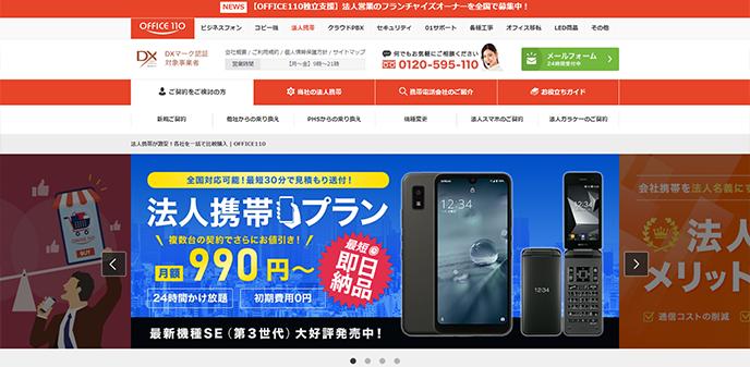OFFICE110法人携帯公式サイト