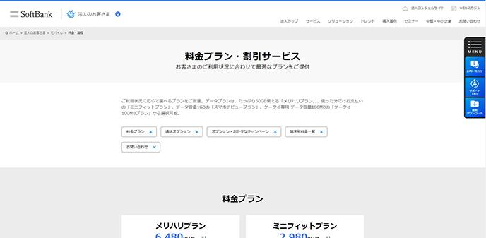 法人向けソフトバンクの公式サイト