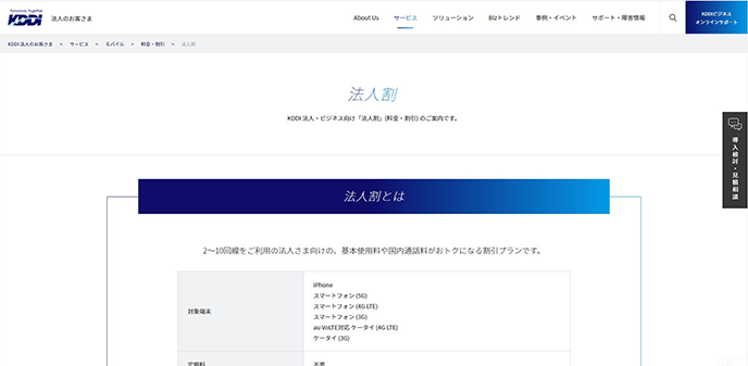 """au""""法人割""""の公式サイト"""