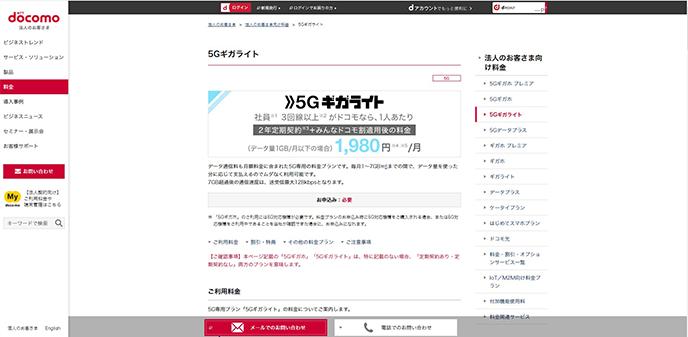 法人向けドコモの公式サイト