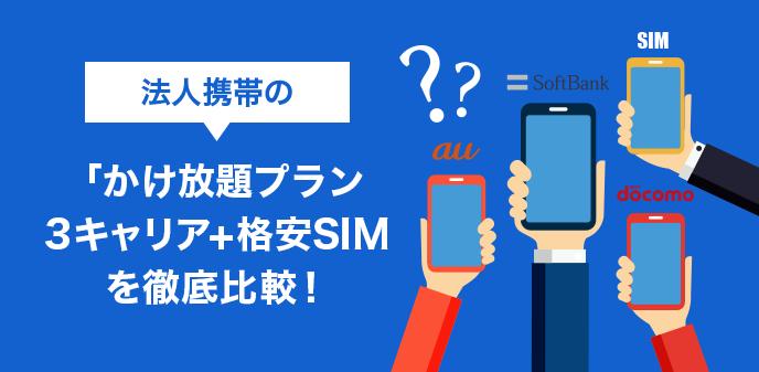 法人携帯の「かけ放題プラン」3キャリア+格安SIMを徹底比較!