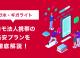 【ギガホ・ギガライト】ドコモ法人携帯の格安プランを徹底解説!