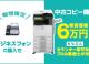 ビジネスフォンとの同時購入で複合機が6万円