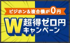 中古ビジネスフォン&中古複合機W超得ゼロ円キャンペーン