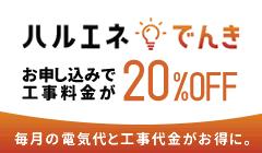 ハルエネでんき 工事料金20%OFF
