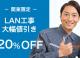 【関東限定】LAN工事代金20%大幅値引き