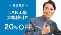 【関東限定】LAN工事料金20%大幅値引き
