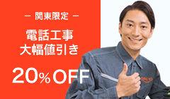 【関東限定】電話工事料金20%大幅値引き