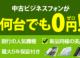ビジネスフォン無料キャンペーン