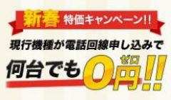 ビジネスフォン0円キャンペーン