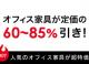 オフィス家具が定価の60%~85%引き
