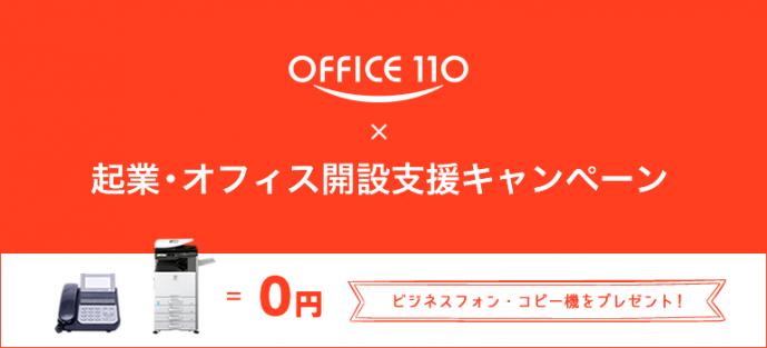 OFFICE110の起業・オフィス開設支援キャンペーン概要01