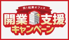 起業・オフィス開設支援キャンペーン