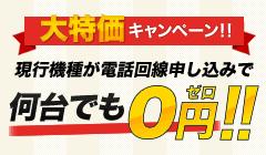 何台でも!?現行機種が0円!ビジネスフォン大特価キャンペーン