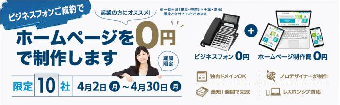 ビジネスフォン成約でホームページを無料で制作!もちろんプロデザイナー!
