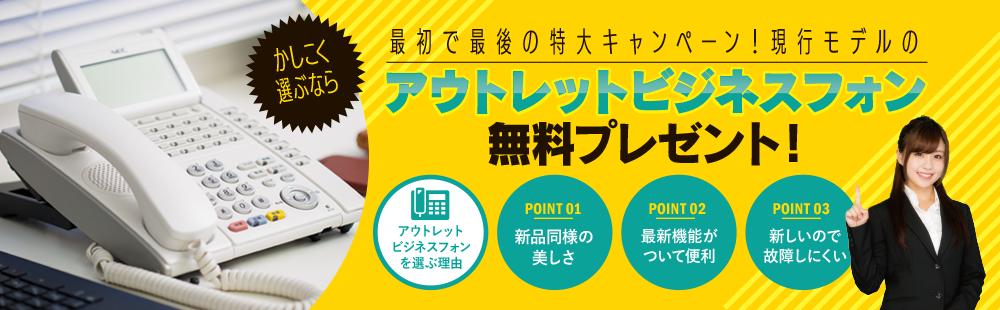 現行モデルが0円!アウトレットビジネスフォン「無料」プレゼント!