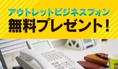 先着順!現行モデルが0円!アウトレットビジネスフォン「無料」プレゼント!