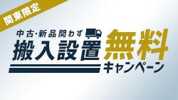 【関東限定】搬入設置無料キャンペーン