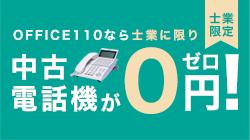 【士業限定】中古電話機が0円!