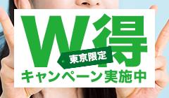 ビジネスフォンW得キャンペーン