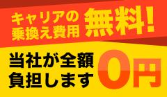 0円!0円!0円!法人向け携帯乗り換えがお得!OFFICE110の三つの「0円」