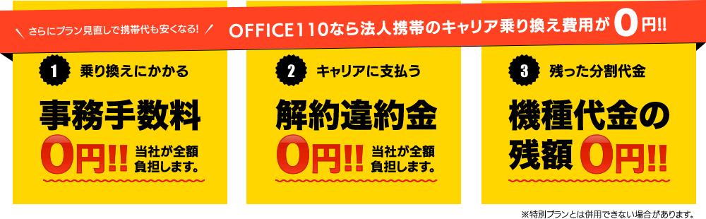 携帯乗り換えがお得!OFFICE10の三つの「0円」
