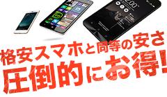 法人携帯導入を「迷われている方」必見!6つのメリットとお得情報