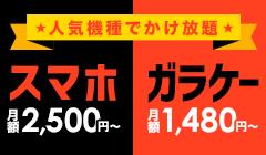 スマホ・ガラケー人気機種がOFFICE110法人のお客様限定で激安!