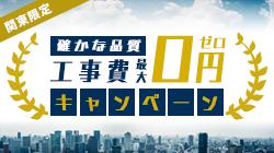 【関東限定】工事費最大0円キャンペーン