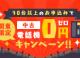 【関東限定】中古電話機0円キャンペーン!