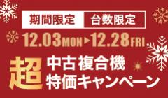 中古コピー機超特価キャンペーン