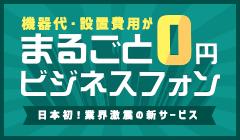 SUPER0円キャンペーン