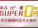 中古コピー機SUPER0円
