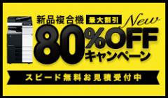 新品複合機80%OFFキャンペーン