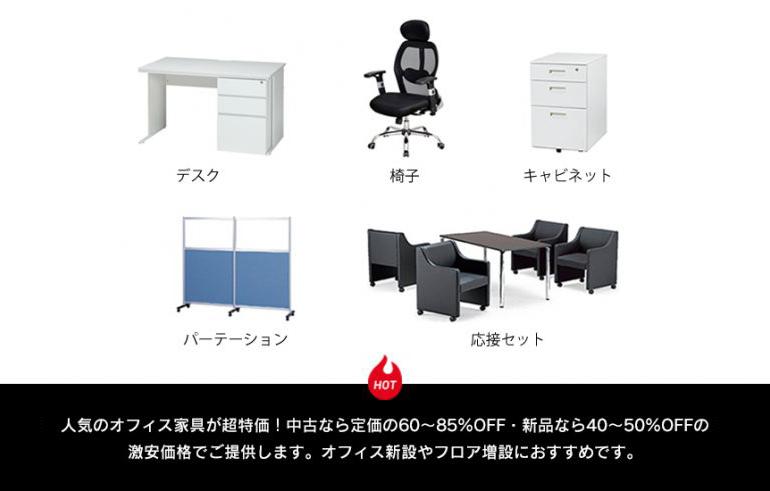 OFFICE110のオフィス家具超特価キャンペーン概要02