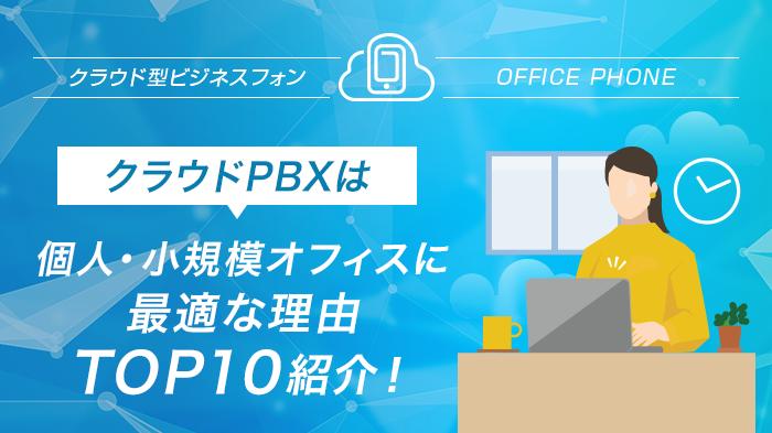 クラウドPBXは個人・小規模オフィスに最適な理由TOP10紹介!