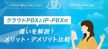 クラウドPBXとIP-PBXの違いを解説!メリット・デメリット比較