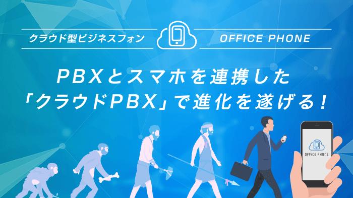 PBXとスマホを連携した「クラウドPBX」で進化を遂げる!
