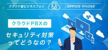 クラウドPBXのセキュリティ対策ってどうなの?