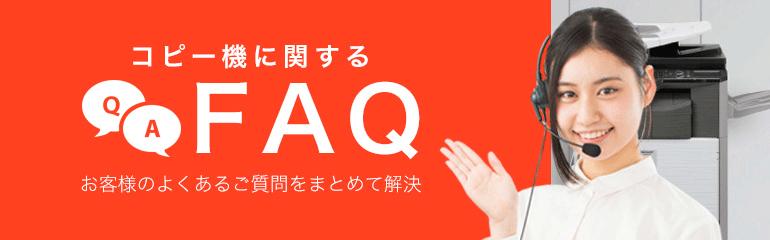 お客様のご質問をまとめて解決 コピー機に関するFAQ