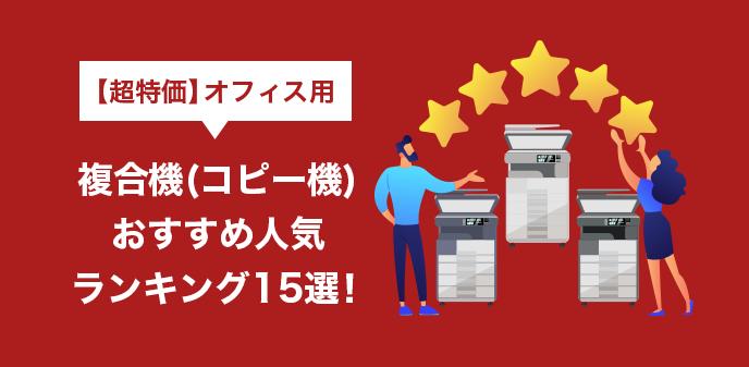 【超特価】オフィス用複合機(コピー機)おすすめ人気ランキング15選!