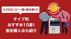 A2対応コピー機(複合機)のタイプ別おすすめ10選!激安購入法も紹介