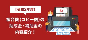 【2021年】複合機(コピー機)の助成金・補助金の内容紹介!
