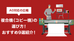 A0対応の広幅複合機(コピー機)の選び方!おすすめ9選紹介!