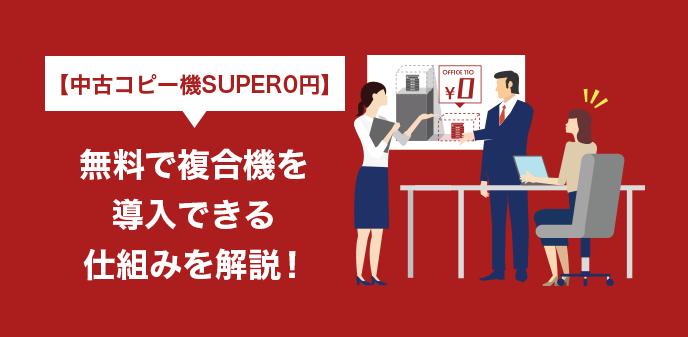 【中古コピー機SUPER0円】無料で複合機を導入できる仕組みを解説!